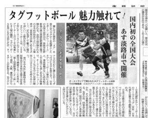 産経新聞 2016年5月14日