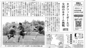 産経新聞 2016年5月16日(月)