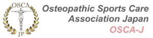 日本オステオパシースポーツケア協会
