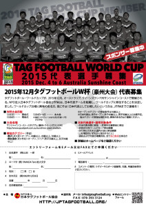 2015WC_flyer_A4_web