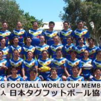 JTFAタグフットボールW杯日本代表選手