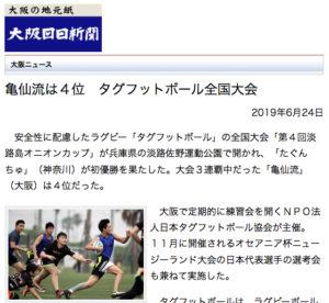 大阪日日新聞様にタグフットボール全国大会が掲載