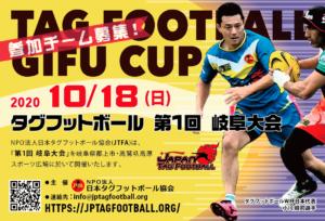 タグフットボール 第1回 岐阜大会