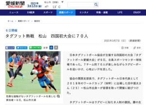 出典:愛媛新聞様よりスクリーンショット