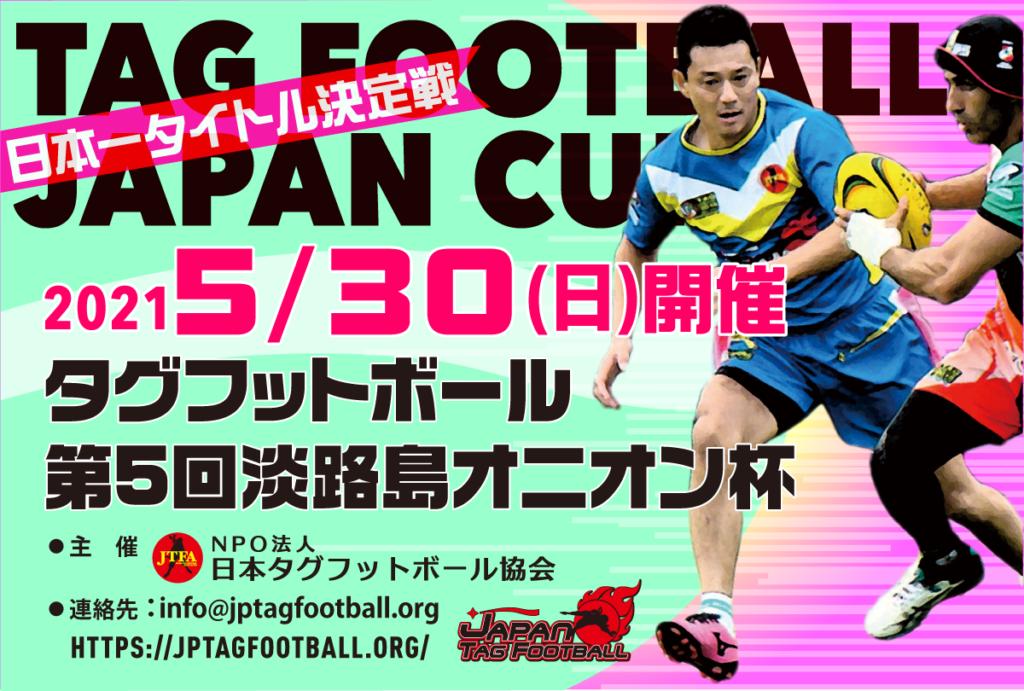 第5回淡路島オニオンカップ2021全国大会