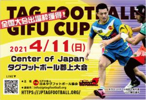 2021Center of Japan タグフットボール郡上大会