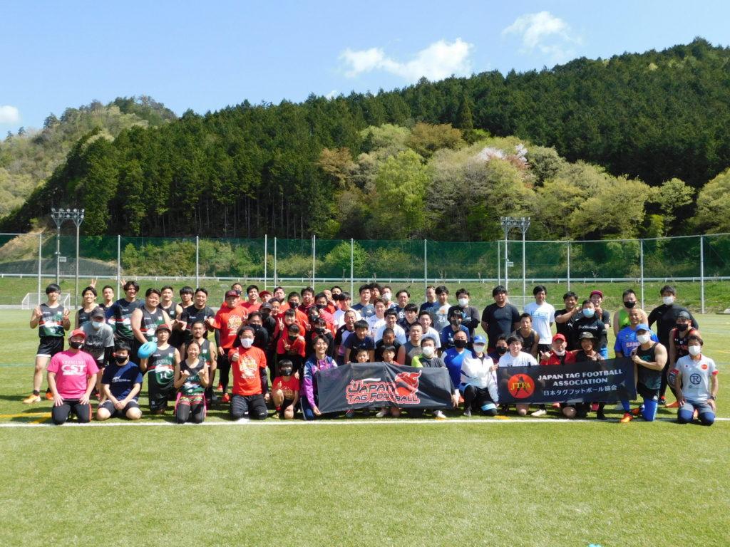 日本タグフットボール協会公認「2021Center of Japan タグフットボール郡上大会」2021年4月11日開催より